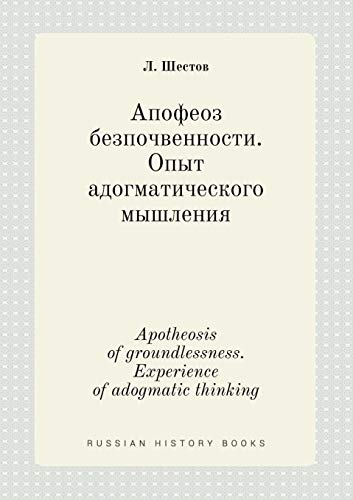 9785519452229: Apotheosis of groundlessness. Experience of adogmatic thinking (Russian Edition)