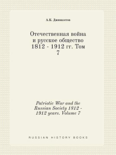 9785519456395: Patriotic War and the Russian Society 1812 - 1912 years. Volume 7 (Russian Edition)