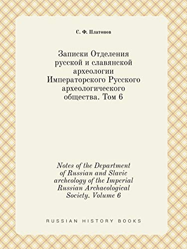 9785519457842: Notes of the Department of Russian and Slavic archeology of the Imperial Russian Archaeological Society. Volume 6 (Russian Edition)