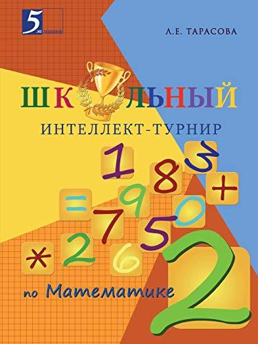 Shkolnyj Intellekt-Turnir. Matematika Dlya Nachalnoj Shkoly 2-J: L E Tarasova