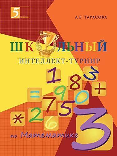 Shkolnyj Intellekt-Turnir. Matematika Dlya Nachalnoj Shkoly 3-J: L E Tarasova