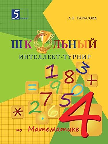 Shkolnyj Intellekt-Turnir Matematika Dlya Nachalnoj Shkoly. 4-J: L E Tarasova