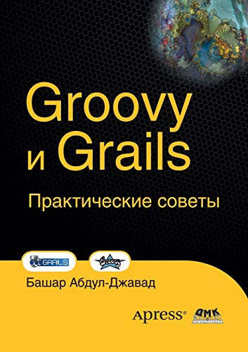 9785519518673: Groovy and Grails. practical advice