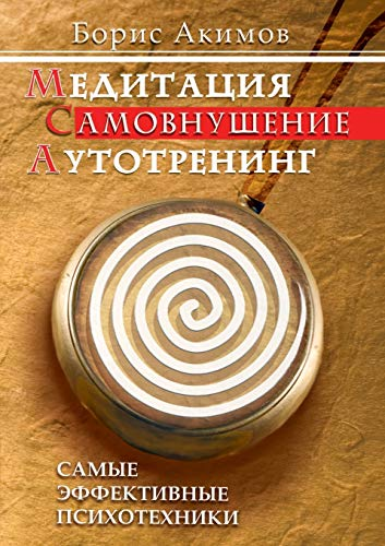 Meditation. Self-Hypnosis. Auditory Training. the Most Effective: B Akimov