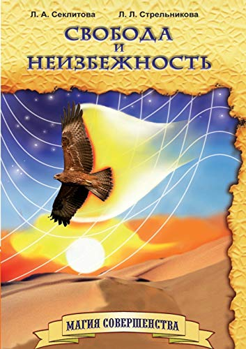 Freedom and Inevitability (Russian Edition): Seklitova, L A;