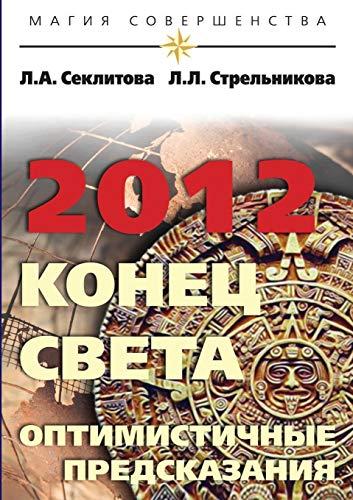 2012: End of the World - Optimistic: L a Seklitova;