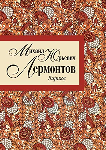 Lyrics: M Ju Lermontov