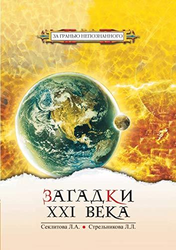 Mysteries of the XXI century (Russian Edition): L. A. Seklitova;