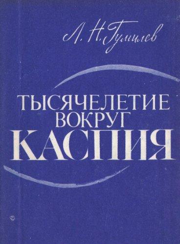Tysiacheletie vokrug Kaspiia. - (text in russian): Gumilev, L. N.