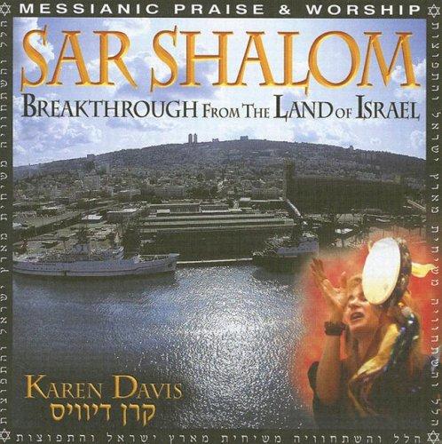 9785552120529: Sar Shalom [With CD]