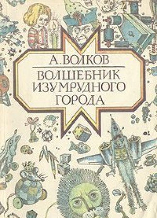 9785645003838: Volshebnik Izumrudnogo goroda