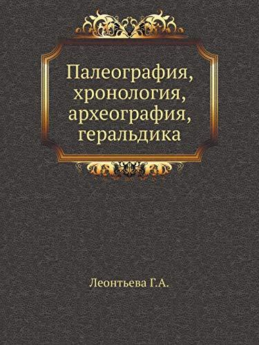 paleografija hronologija arheografija geraldika: g a leonteva