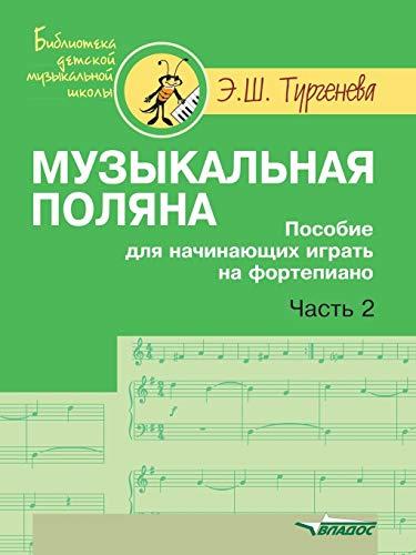 Muzykal'naya Polyana. Posobie Dlya Nachinayuschih Igrat' Na: E Sh Turgeneva