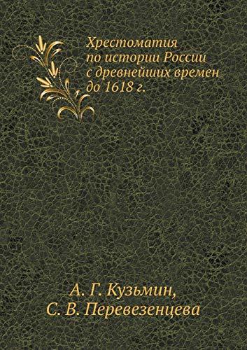 Hrestomatiya po istorii Rossii s drevnejshih vremen: Kuz'min, A. G.;