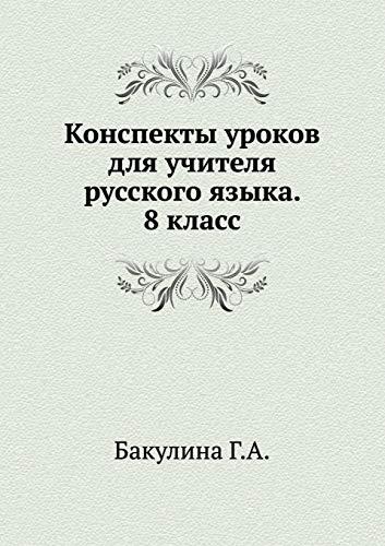 9785691015359: Konspekty urokov dlya uchitelya russkogo yazyka. 8 klass
