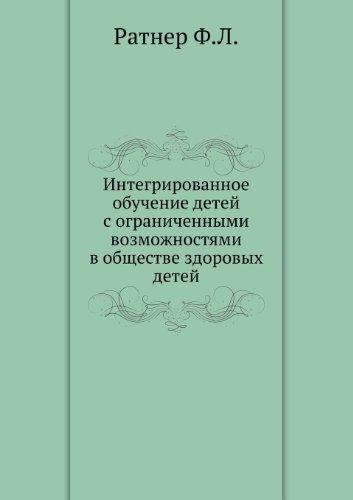 9785691015816: Integrirovannoe obuchenie detej s ogranichennymi vozmozhnostyami v obschestve zdorovyh detej (Russian Edition)
