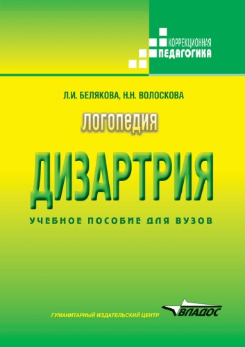 9785691017810: Speech therapy. Dysarthria (Russian Edition)