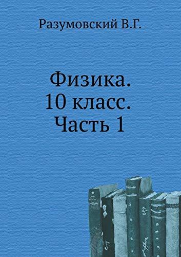 Fizika. 10 klass. Chast' 1 (Russian Edition): V.G. Razumovskij