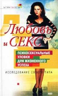 Lyubov' i seks: psikho seksual'nyye ulovki diya: Daniil Sorokin