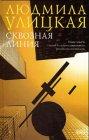 9785699002665: Le passage : Edition en russe