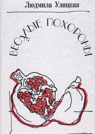 9785699005642: Veselye Pochorony