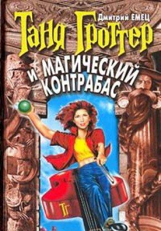 Tania Grotter I Magicheskii Kontrabas: Dmitrii Emets