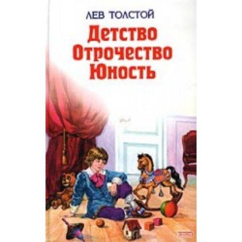 9785699014873: Detstvo; Otrochestvo; Yunost'