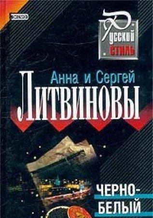 Cherno-belyy tanets: Anna Litvinova, Sergey