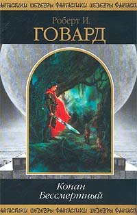 9785699039012: Robert E. Howard Complete Conan Collection - 2 Volume Russian Text Edition