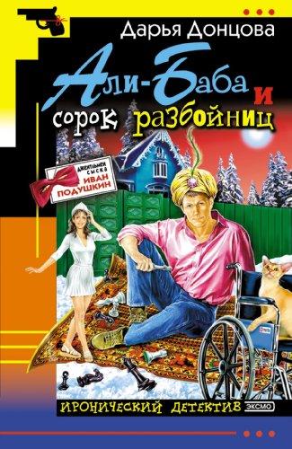 9785699039197: Ali-Baba i sorok razbojnic: Dzhentl'men syska Ivan Podushkin #5 (Russian Edition)