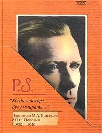 """Kogda Ia Budu Vskore Umirat'."""": Perepiska M.A.: Bulgakov, M.A"""