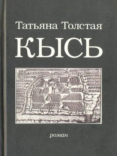 Kys: Roman: Tolstaya Tatyana Nikitichna