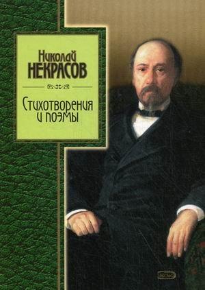 9785699046911: Nikolay Nekrasov Stihotvoreniya i poemy