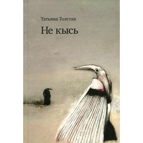 Ne kys: Tatyana Tolstaya