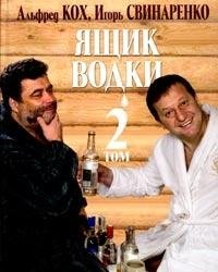 Iashchik Vodki: Tom 2[A Case of vodka: Volume two]: Kokh, A., Svinarenko, A