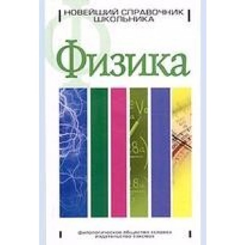 Russian-English Dictionary of Idioms: ZH. A. Dozorets V. V. Gurevich