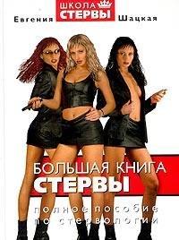 9785699067046: Bolshaya kniga stervy. Polnoe posobie po stervologii