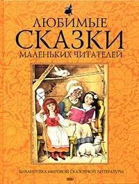 9785699067381: Lyubimye skazki malen'kikh chitatelej
