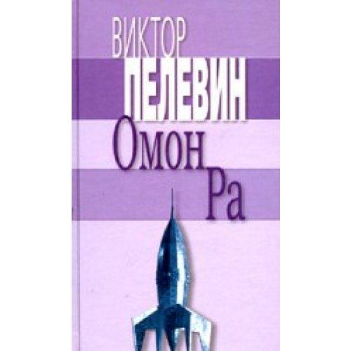9785699068913: Omon Ra