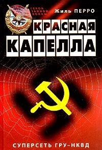 9785699070169: Red Chapel Red Orchestra Supernet GRU NKVD in rear III Reich Russian Language Edition Heroes Secret War