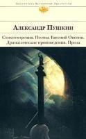 9785699070954: Poetry. Evgeny Onegin. Dramatic Works. Prose.