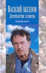 Desiatiletie klevety. Radiodnevnik pisatelia.: Aksenov Vasiliy Pavlovich