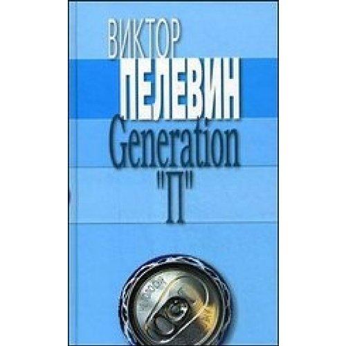 "Generation ""P"" (aka Homo Zapiens): Viktor Pelevin"