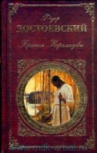 9785699079193: Brothers Karamazov BROTHERS KARAMAZOV Dostoyevsky Fyodor Author Dec 04 2007 Mass Market Paperbound