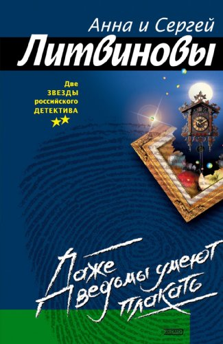 Dazhe ved'my umejut plakat' (Russian Edition): Litvinova, Mrs. Anna