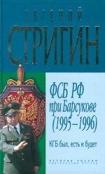 9785699082414: KGB byl, est i budet. FSB RF pri Barsukove (1995-1996).