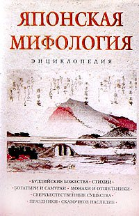 9785699084173: Yaponskaya Mifologiya. Entsiklopediya