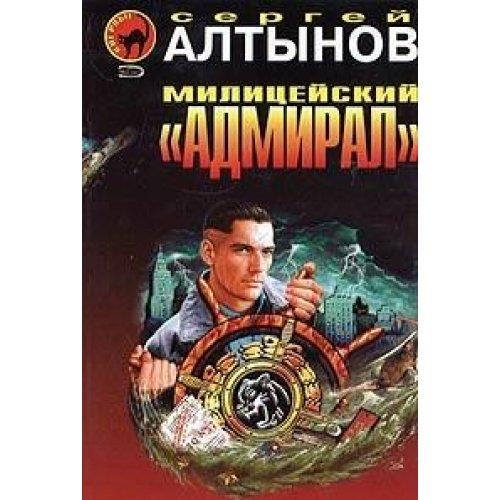 """Militseyskiy """"Admiral"""": n/a"""