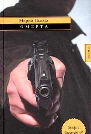 9785699090259: OMERTA (RUSSIAN TEXT EDITION) HARDCOVER