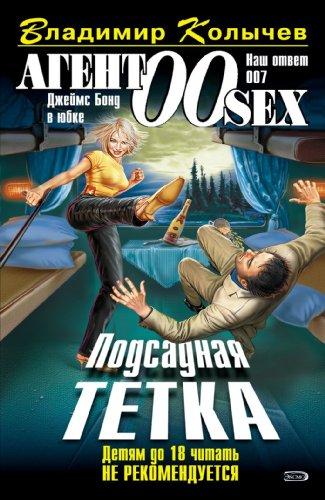 Podsadnaja tetka: Agent 00 sex #3 (Russian